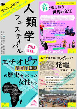 2018.10.28 Festival Poster.png