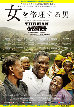 20181216The Man who Mends Women Poster1 mini.png