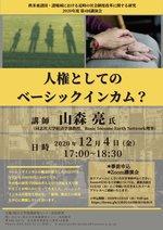 20201204_講演会ポスター.jpg