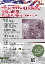 20211023_poster_1_jp.jpg