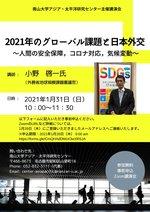 20210131_poster_jp_1.jpg