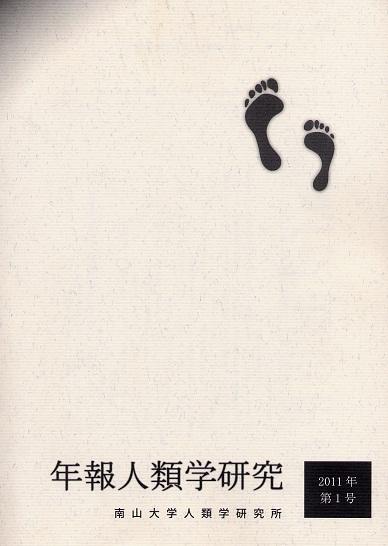『年報人類学研究』第1号 2010年
