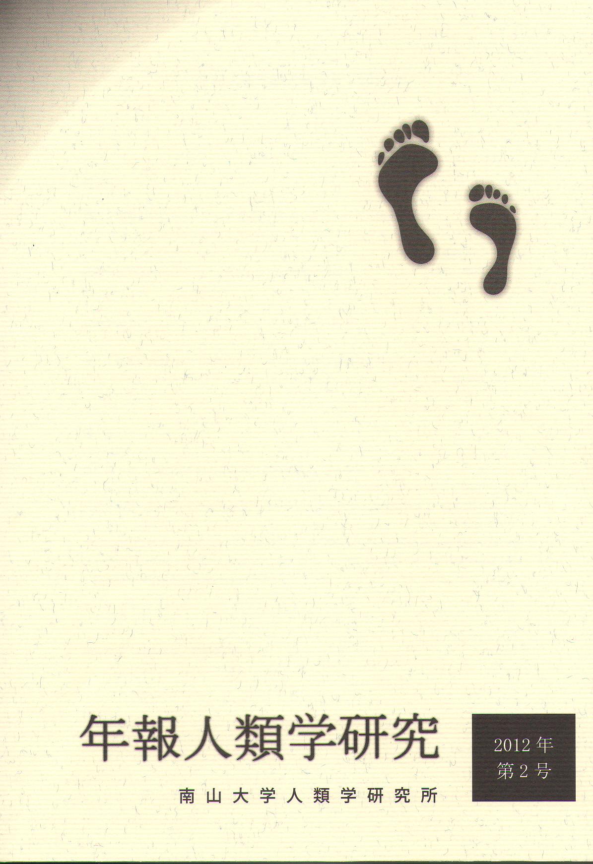 『年報人類学研究』第2号 2012年