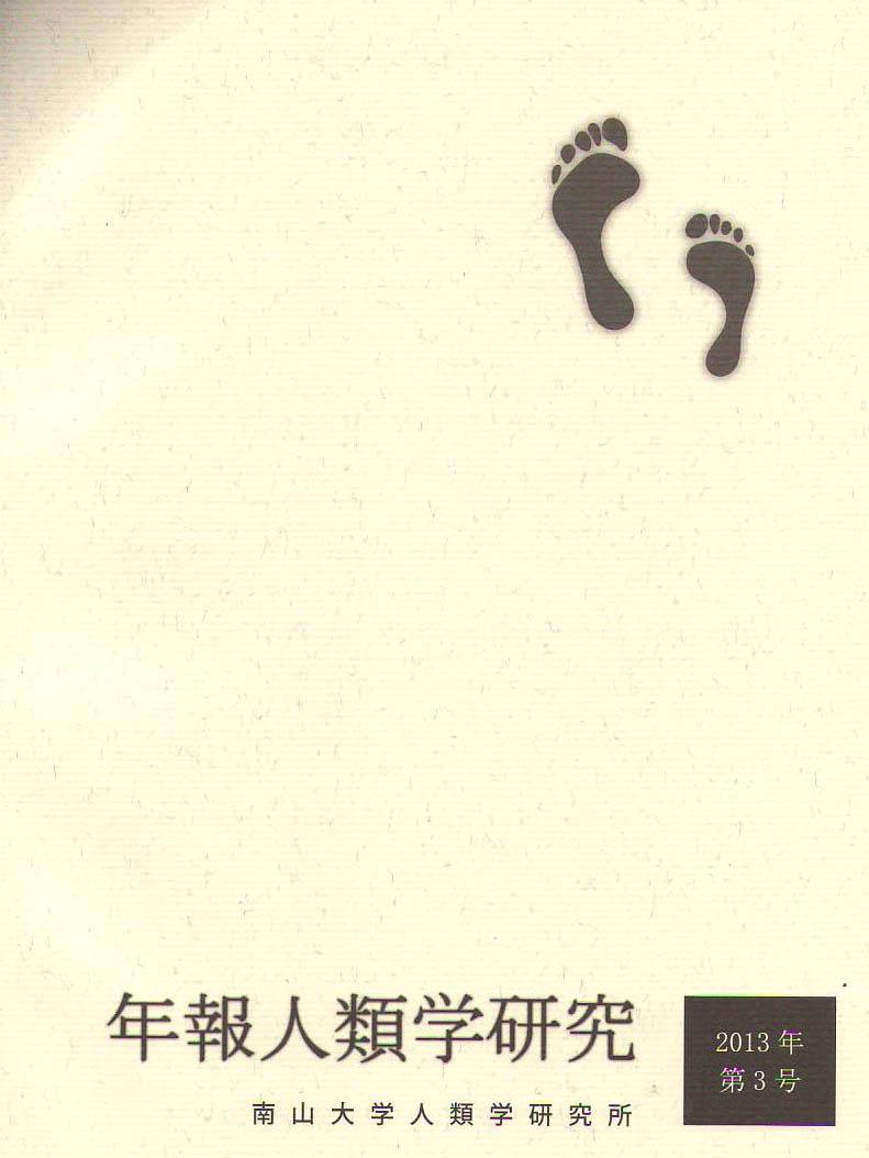 『年報人類学研究』第3号 2013年