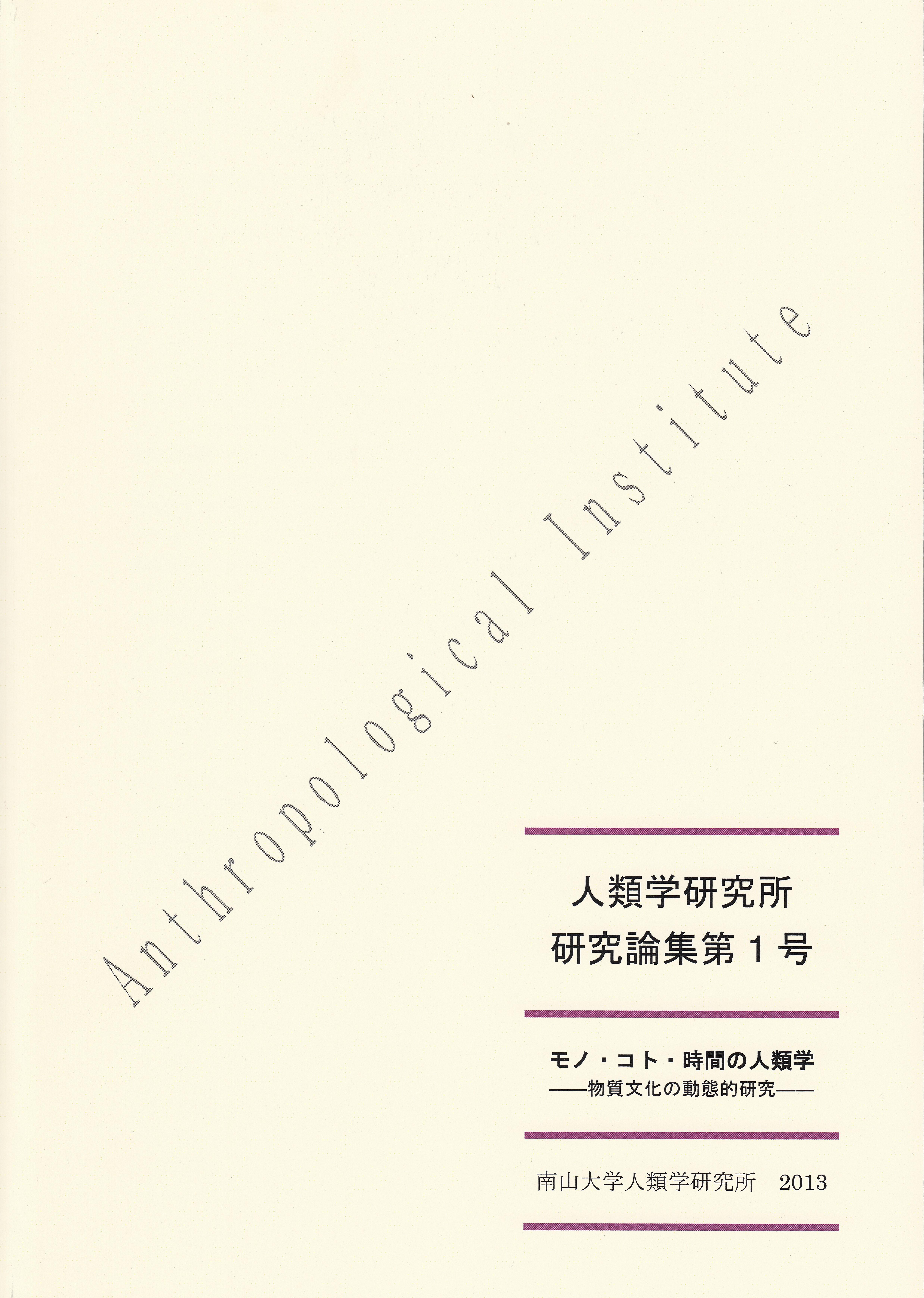 『人類学研究所 研究論集』第1号 2013年(モノ・コト・時間の人類学―物質文化の動態的研究―)