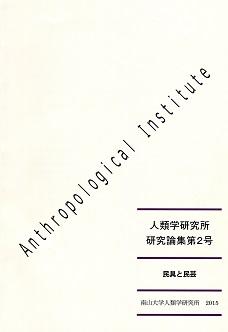 『人類学研究所  研究論集』第2号 2015年(民具と民芸)