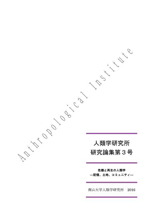 『人類学研究所 研究論集』第3号 2016年(危機と再生の人類学:記憶、土地、コミュニティ)