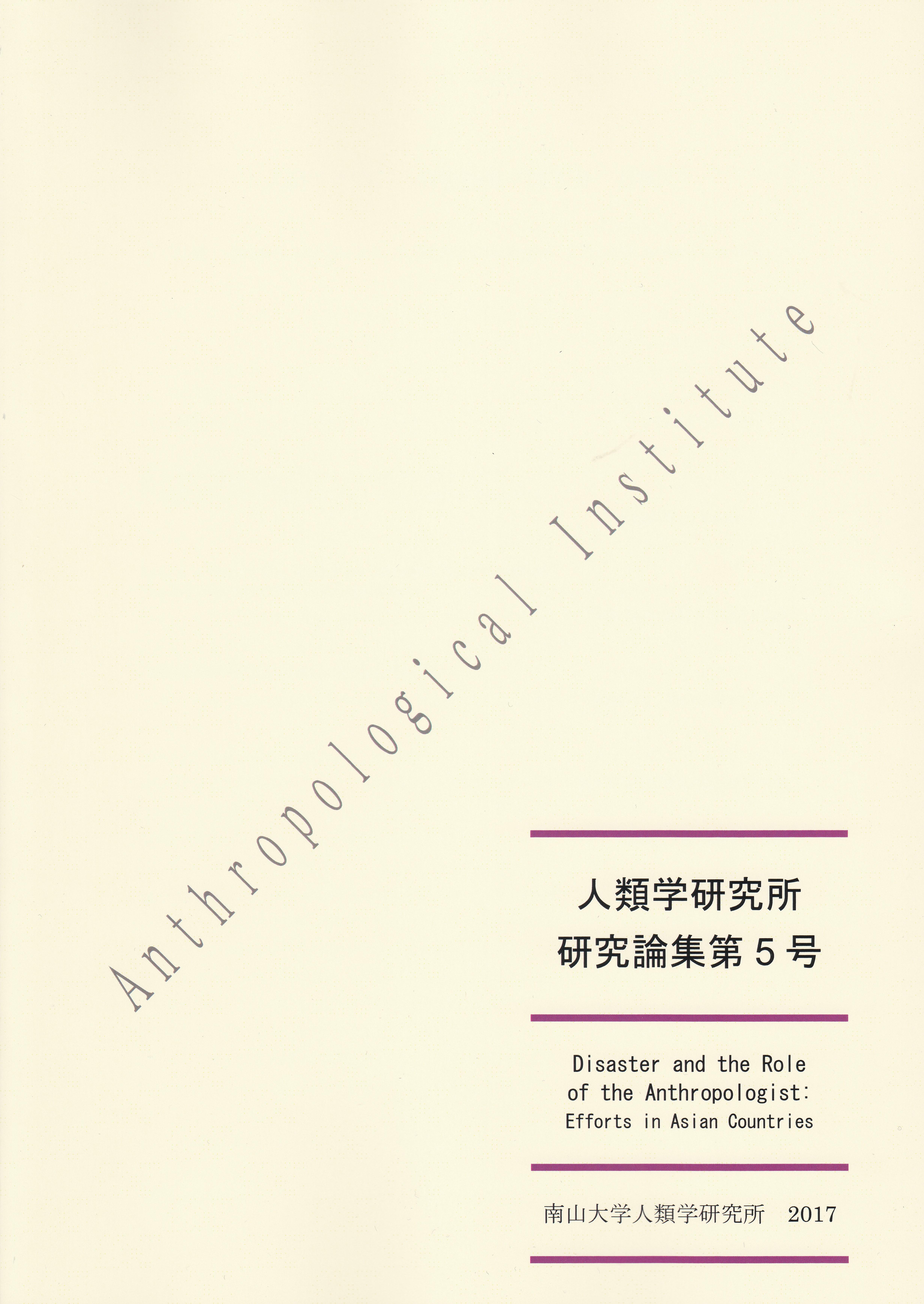 『人類学研究所 研究論集』第5号 2017年(Disaster and the Role of the Anthropologist: Efforts in Asian Countries)
