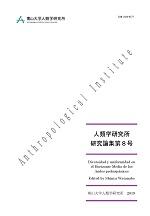 『人類学研究所 研究論集 / Research Papers of the Anthropological Institute』第8号 2019年(Diversidad y uniformidad en el Horizonte Medio de los Andes prehispánicos)