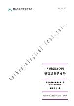 『人類学研究所 研究論集』第6号 2019年(非営利組織の経営に関する文化人類学的研究)