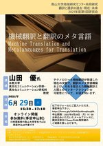 20210629_poster_jp.jpg